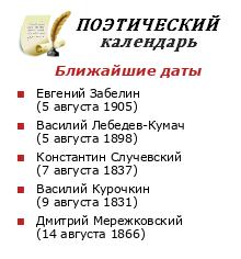 Поэтический календарь